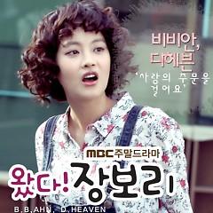 Jang BoRi Is Here OST Part.5 -                                                                   BBan,                                                                  D.Heaven