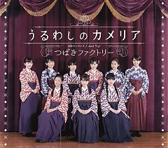 Hatsukoi Sunrise / Just Try! / Uruwashi no Camellia