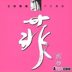 菲旧梦/ Faye's Old Dream (CD1)