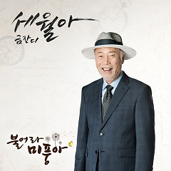 Blow Breeze OST Part.8