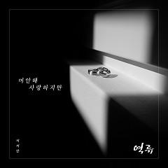 Backflow OST Part.6 - BBAhn