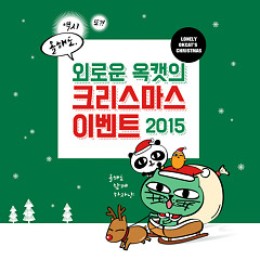 Lonely Okkaet Christmas Event 2015 - Taecyeon