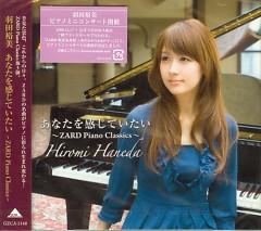 はねだ ,ひろみ ~ZARD Piano Classics~ (Anata wo Kanjite Itai ~ZARD Piano Classics~) - Hiromi Haneda