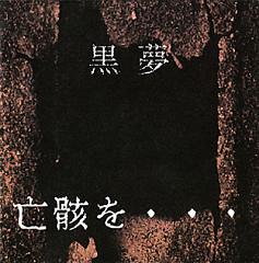 亡骸を.. (Nakigara wo...)