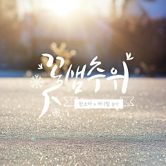 Cold Spring Cold (Single) - SEUNGA, Han Soa
