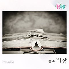 Good Person OST Part.25