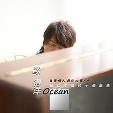 留給幸福的十張紙條 / Ocean 2011 New Album