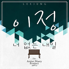 The Artist Diary Project Part.9  - Lee Jung