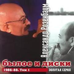 Былое и Диски Том 1 (CD2) - Александр Розенбаум