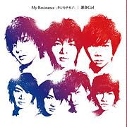 My Resistance - Tashikana Mono / Unmei Girl