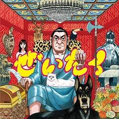Zeitaku - Zainichi Funk