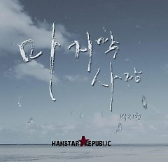 The Last Love - Park Ji Heon