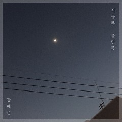 Sad Insomnia (Single) - Kang Ye Joon