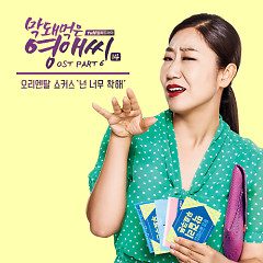 Rude Miss Young Ae SS14 OST Part.6 - Oriental Showcus