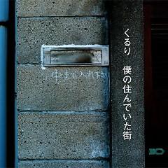 僕の住んでいた街 (Boku no Sundeita Machi) (CD2)