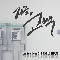 At Least You (Single) - Lee Soo Hoon