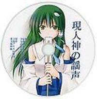 現人神の謡声 (Arahitogami no Utai Koe)  - A-HEAD
