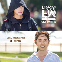 Introverted Boss OST Part.5 - Kim E-Z