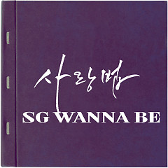 Sarangbeop (사랑법) - Sg wannabe