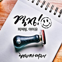 Decision (Single) - Hyung Don, Defconn, IU