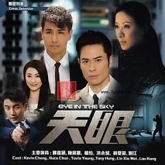 真相  (天眼 主題曲) / Thiên Nhãn OST - Hứa Đình Khanh,Hồ Hồng Quân