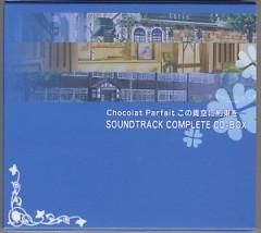Chocolat - Parfait - Kono Aozora ni Yakusoku wo - Soundtrack Complete CD-Box CD1
