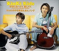 Suki ni Natteku Aishiteku / KinKi no Yaruki Manman Song (single)