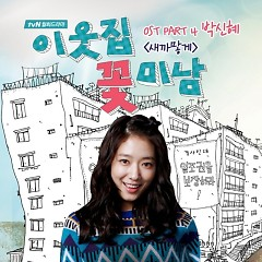 Flower Boy Next Door OST Part.4 - Park Shin Hye