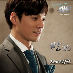 Take Care Of Us, Captain OST Part 5 - J-Walk