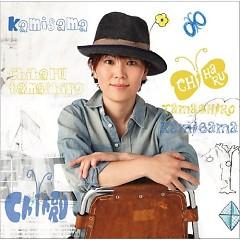神様 (Kamisama) - Chiharu Tamashiro
