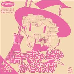 ごっすんとかのからおけ (Gossun to ka no Karaoke)