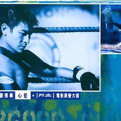 心蓝 / Blue Heart