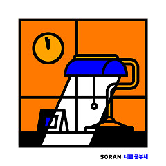 Studying You (Single) - Soran