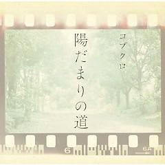 陽だまりの道 (Hidamari No Michi)  - Kobukuro