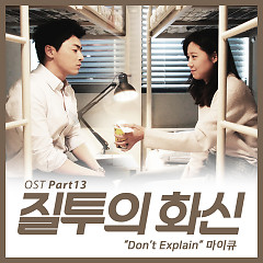 Jealously Incarnate OST Part.13 - My Q