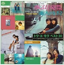 Toi et Moi Best 30 CD2
