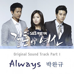 Goddess Of Marriage OST Part 1