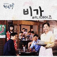 One Way Dandelion OST Part.2   - Sunny Days