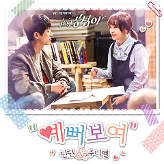 Beautiful Gong Shim OST Part.6 - Din Din,JUNIEL