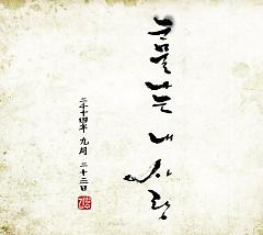 Teardrop Of My Heart -                                  Kim Bum Soo