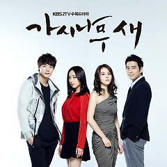 The Thorn Birds OST - Narsha