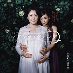 Madonna Verde OST (NHK Drama) (CD1)