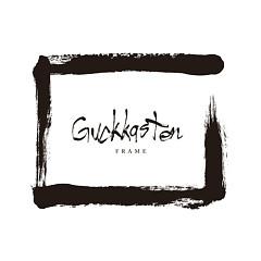 Frame (Vol.2) - Guckkasten