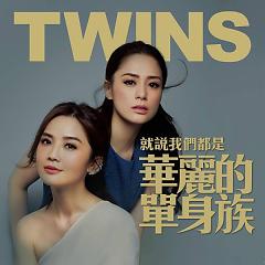 就说我们都是华丽的单身族 / Bởi Vì Chúng Tôi Thuộc Hội Độc Thân Rực Rỡ - Twins