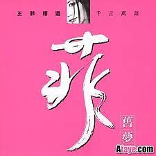 菲舊夢 / Faye's Old Dream (CD1)