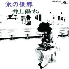 氷の世界 (Kōri no Sekai) (CD2)