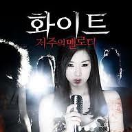 White OST