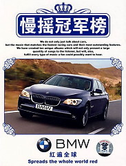 BMW - Spreads The Whole World Red