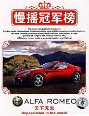 ALFA ROMEO - Unparalleled In The Word