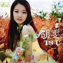 TO U - Hồ Văn
